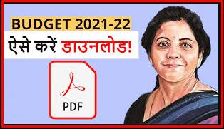Budget 2021 Pdf In Hindi | India Union Budget 2021 Hindi PDF Download