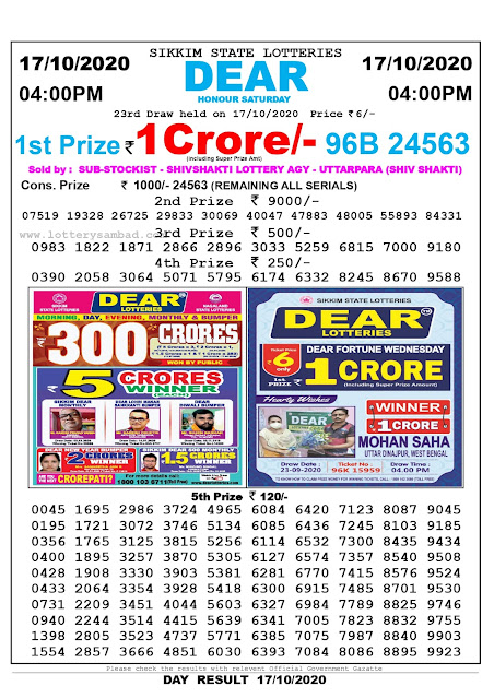 Lottery Sambad 17-10-2020 Today Results 4:00 pm, Sikkim State Lottery Sambad Today Result 4 pm, Sambad Lottery, Lottery Sambad Live Result Today