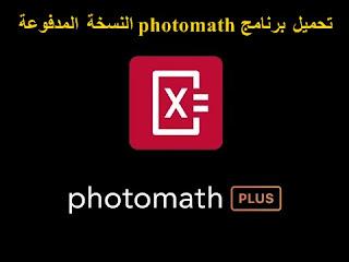 Photomath مهكر للاندوريد