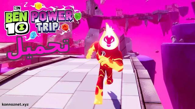 تحميل لعبة Ben 10: Power Trip
