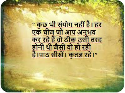 Shivani didi top hindi quotes