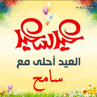 العيد احلى مع سامح