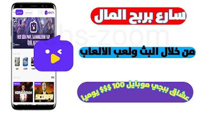 تحميل  تطبيق Nimo TV لربح المال عبر بث الألعاب