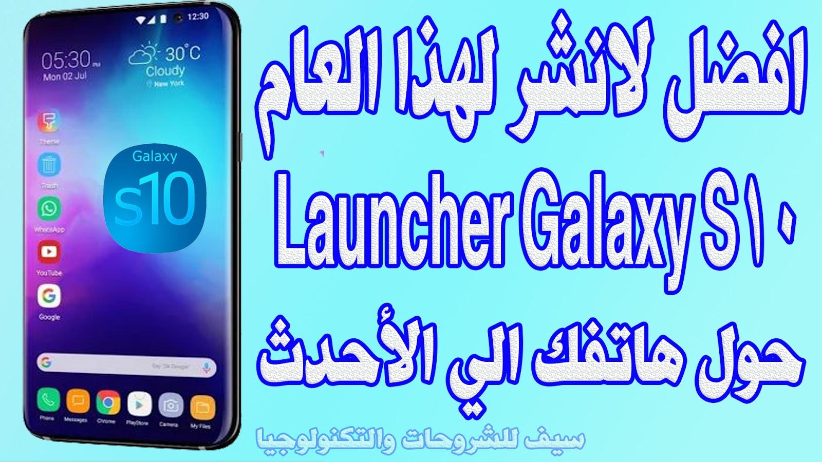 تحميل افضل واحدث لانشر -  Launcher حتي الان للاندرويد Launcher Galaxy S10 Style