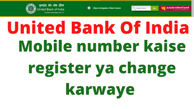 How to register Mobile Number in United Bank Of india 2020