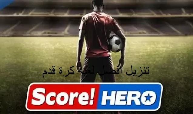 تنزيل لعبة Score! Hero (MOD, Unlimited Money افضل لعبة كرة قدم (تحديث ابريل 2020)