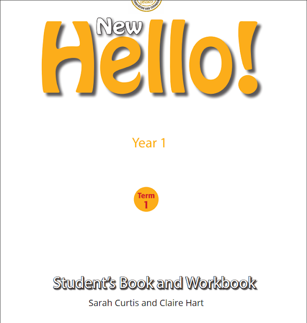 تحميل كتاب الطالب انجليزى اولى ثانوى النسخة الأصلية الترم الأول 2020