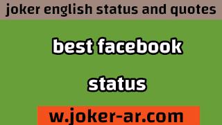 +130 best facebook Status 2021 - joker english