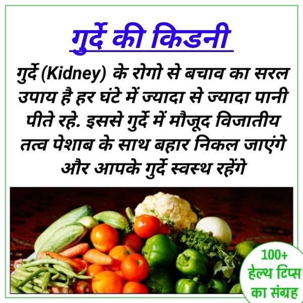 Natural Health Tips in Hindi 16 | हिंदी हेल्थ टिप्स का बहोत ही उपयोगी संग्रह