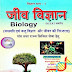 Pariksha Vani Biology Book in Hindi PDF free Download