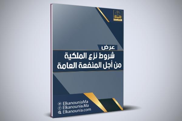عرض بعنوان: شروط نزع الملكية من أجل المنفعة العامة في القانون المغربي PDF