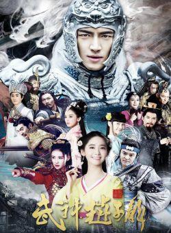 Võ Thần Triệu Tử Long - God Of War Zhao Yun (2015)