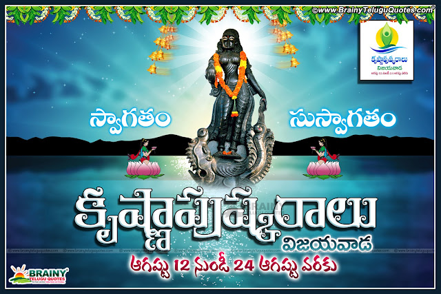 Here is Krishna Pushkaralu images logos information pictures in telugu, Krishna Pushkaralu to-do list, Ghat information, Pushkara shlokam, krishna pushkara snanam information
