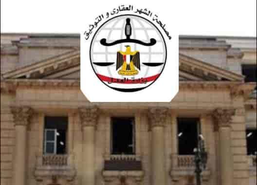 الشهر العقاري وسيناريوهات تسجيل العقارات المصرية