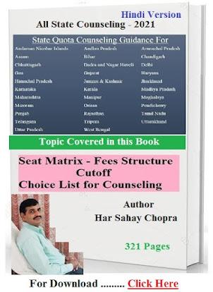 State Quota Book 2021 (Hindi)