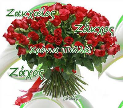 Σήμερα γιορτάζουν οι: Ζακχαίος, Ζάκχος, Ζάχος