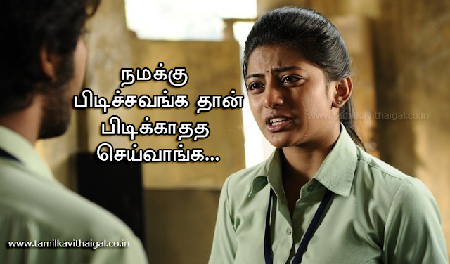 Tamil Kadhal Kavithaigal, Tamil Love Poems, Kadhal Kavithaigal