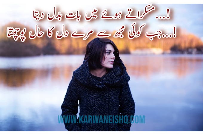 Deep Shayari | Urdu Sad Poetry | Poetry SMS | Sad Shayari / Poetry