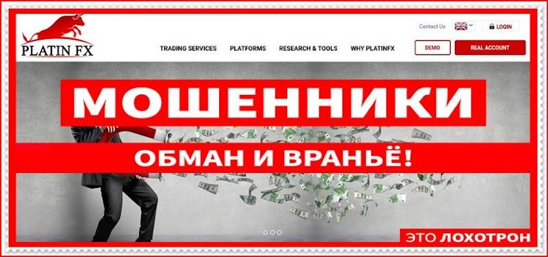 Мошеннический сайт platinfx.com – Отзывы? Компания PlatinFX мошенники! Информация