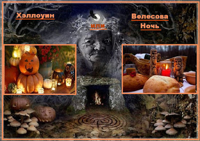 Велесова ночь, Хэллоуин