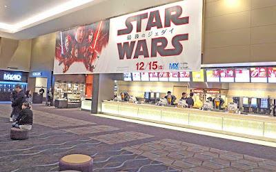 Toho cinema, Primetree Akaike, Nagoya.