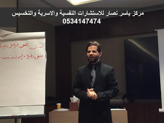 مركز تخسيس بجدة تواصل مع برنامج طريق الرشاقة رجيم ياسر نصار