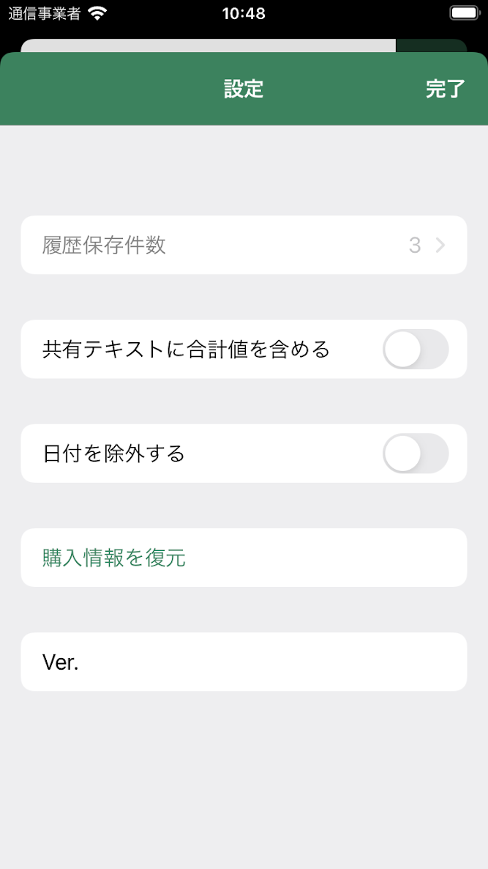 memoSUMの設定画面
