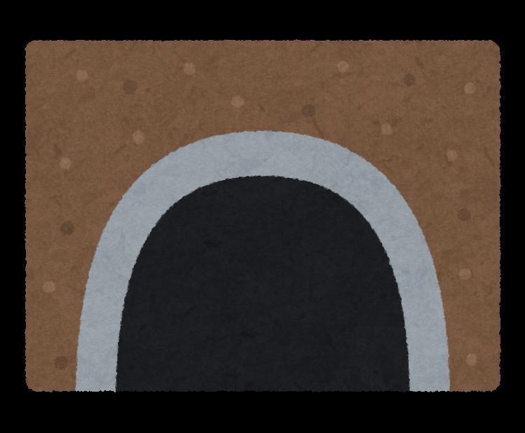 「トンネル いらすとや」の画像検索結果