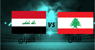 مشاهدة مباراة العراق و لبنان بث مباشر بتاريخ 30-07-2019 بطولة اتحاد غرب اسيا