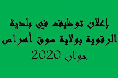 إعلان توظيف في بلدية الرقوية بولاية سوق أهراس