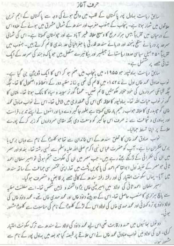 Old Urdu Offical Documents At Bahawalpur PDF