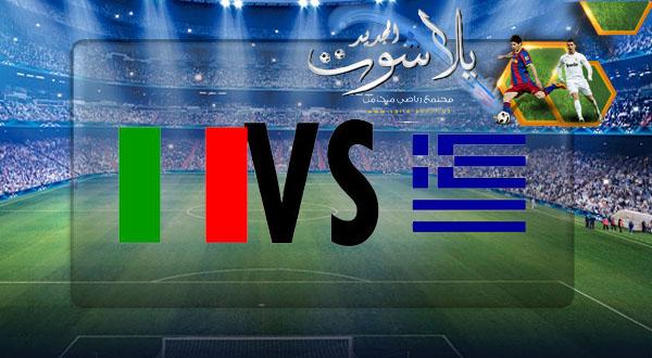 نتيجة مباراة ايطاليا واليونان بتاريخ 07-06-2019 التصفيات المؤهلة ليورو 2020