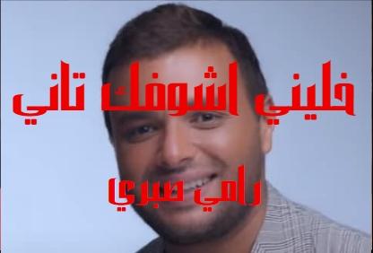 كلمات اغنيه خليني اشوفك تاني رامي صبري