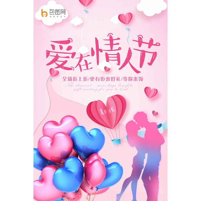 st judes valentines Pink delie love poster on Valentine's Day promotion free psd template