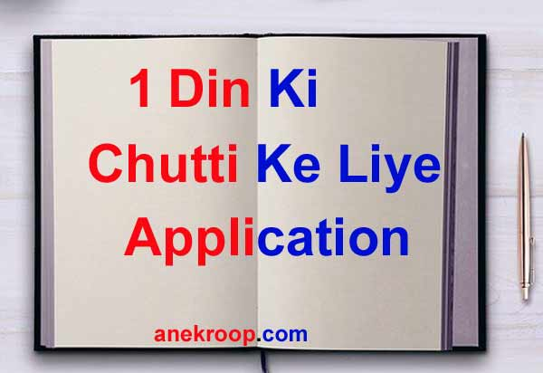 1 din ki chutti ke liye application