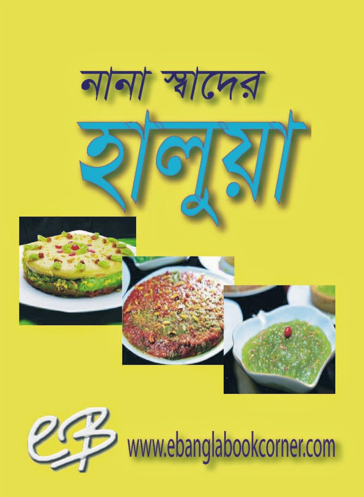 Bangla e books free downloaddownload pdf ebooks all types 2014 bengali recipe book nana swader haluya pdf download forumfinder Image collections
