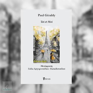 Toi et moi, Paul Geraldy