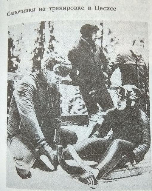 Саночники на тренировке в Цесисе