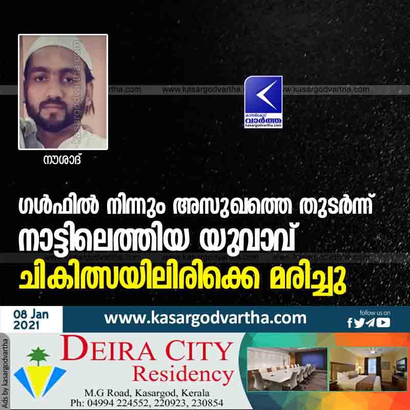 Kerala, News, Kasaragod, Thalalngara, Izzath Nagar, Obituary, Death, Dubai, Noushad, Youth who returned home from the Gulf due to illness, died while undergoing treatment.