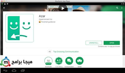 خطوات حول كيفية تثبيت برنامج Azar للكمبيوتر