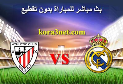 مباراة ريال مدريد واتلتيك بلباو بث مباشر