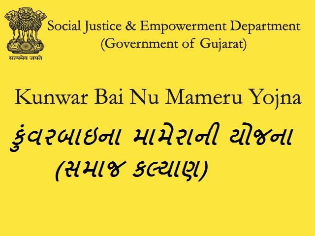 Kunwar Bai Nu Mameru Yojna (કુંવરબાઇના મામેરાની યોજના)    ઈ - સમાજ કલ્યાણ   