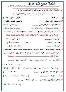 امتحان مجمع شهر أبريل الصف الثاني الإعدادى
