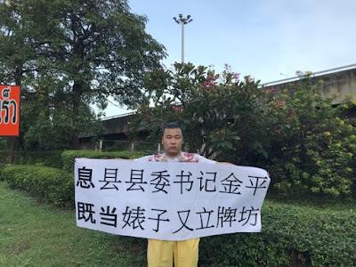 流亡泰国访民邢鉴控诉息县县委书记金平大规模非法拘禁关押访民