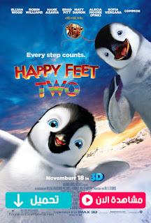مشاهدة وتحميل فيلم Happy Feet 2006 مترجم عربي