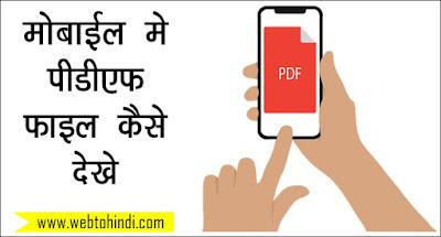 मोबाइल में पीडीएफ फाइल कैसे खोले | How to open PDF file in mobile