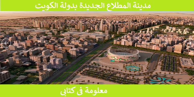 New almitlae City in Kuwait