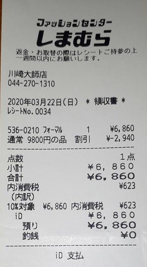 しまむら ホームズ川崎大師店 2020/3/22 のレシート