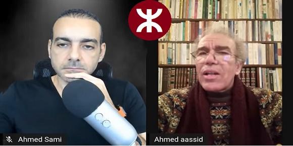 رحلة في عقل أحمد عصيد احمد سامي