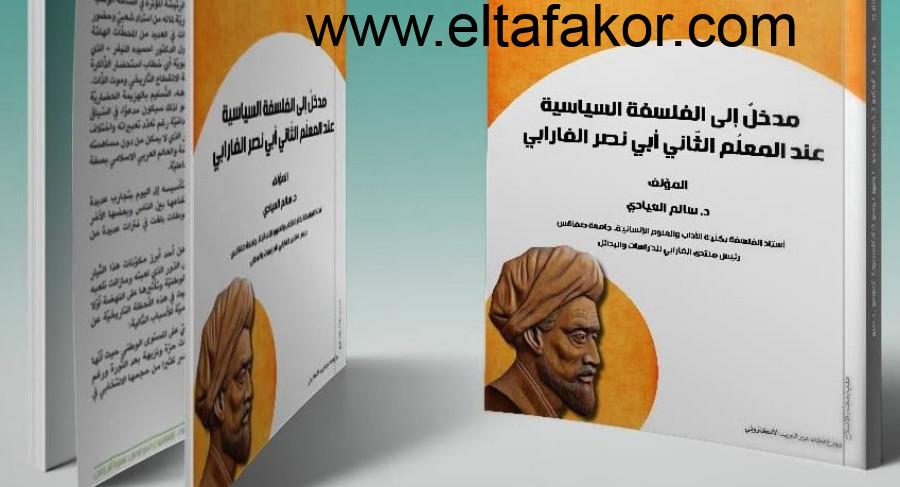 مدخل إلى الفلسفة السياسيَّة عند المعلِّم الثاني أبي نصر الفارابي تأليف سالم العيَّادي